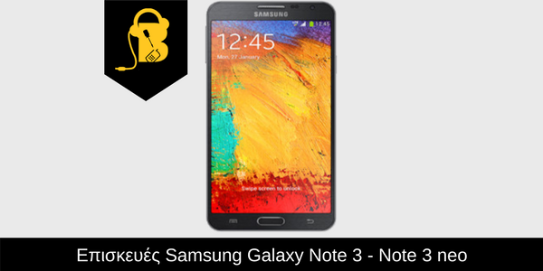 "Επισκευές Samsung Galaxy Note 3"" is locked Επισκευή Samsung Galaxy Note 3"