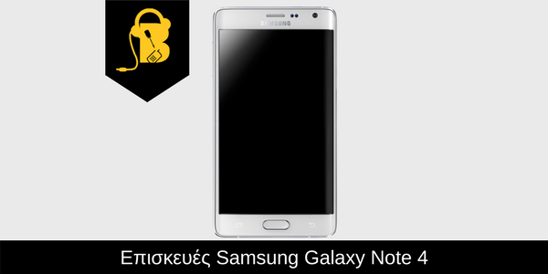 Επισκευές Samsung Galaxy Note 4