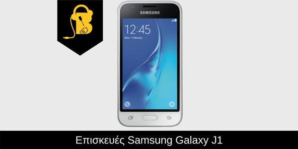 Επισκευές Samsung Galaxy J1