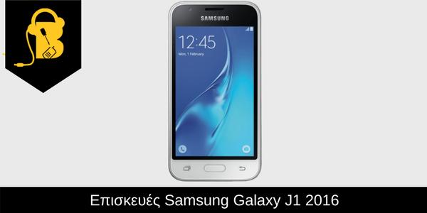 Επισκευές Samsung Galaxy J1 2016