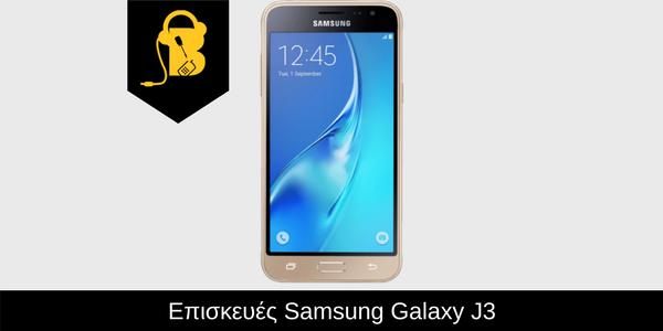 Επισκευές Samsung Galaxy J3