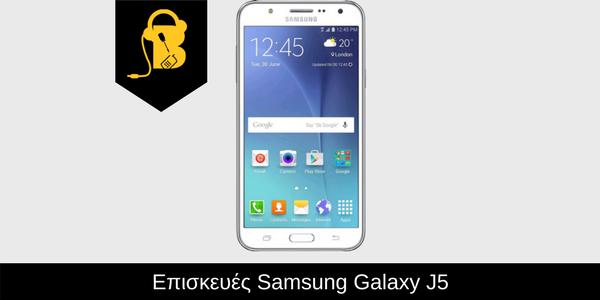 Επισκευές Samsung Galaxy J5