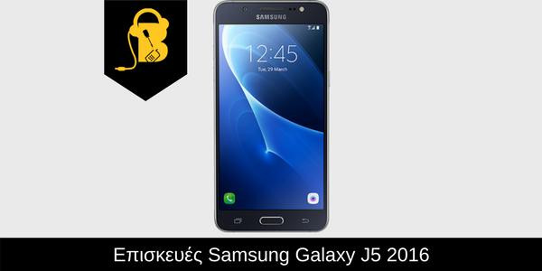 Επισκευές Samsung Galaxy J5 (2016)