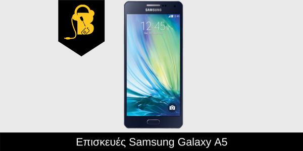 Επισκευές Samsung Galaxy A5