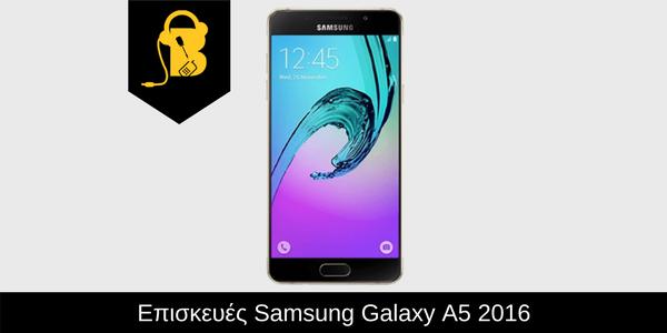 Επισκευές Samsung Galaxy A5 (2016)