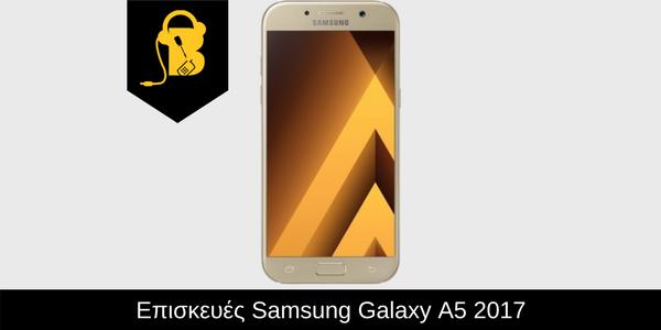 Επισκευές Samsung Galaxy A5 2017