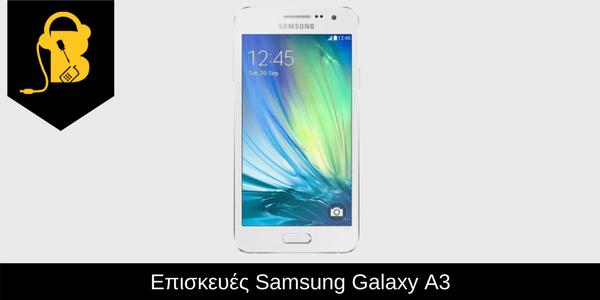 Επισκευή Samsung Galaxy A3