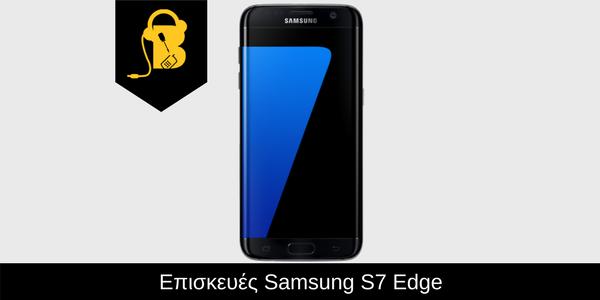 Επισκευές Galaxy S7 Edge