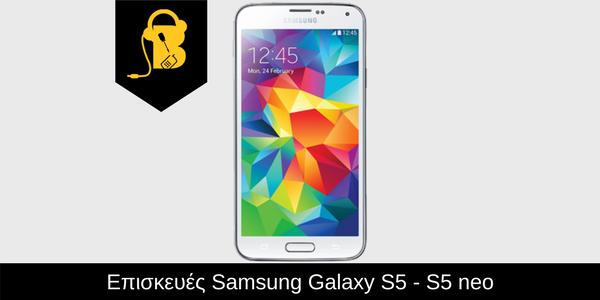 Επισκευές Samsung Galaxy S5 - S5 neo