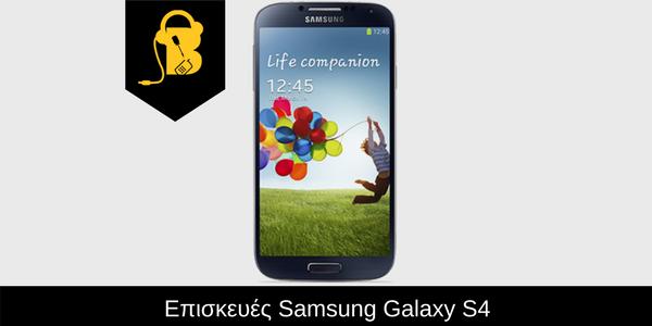 Επισκευές Samsung Galaxy S4