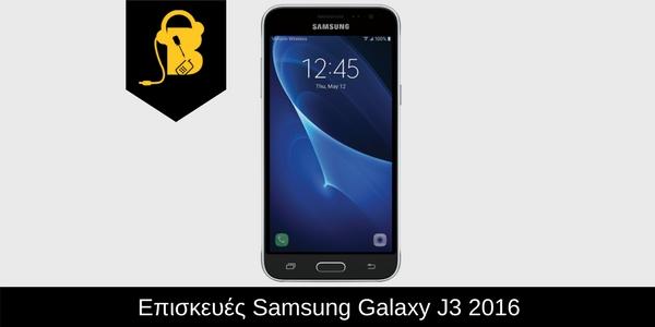 Επισκευές Samsung Galaxy J3 2016