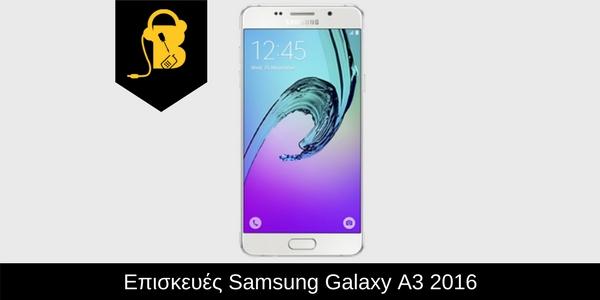 Επισκευές Samsung Galaxy A3 (2016)