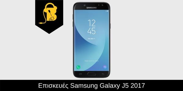 Επισκευές Samsung Galaxy J5 (2017)