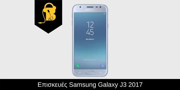 Επισκευές Samsung Galaxy J3 2017