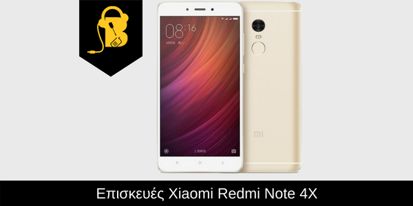 Επισκευή Xiaomi Redmi Note 4x