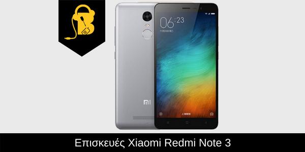Επισκευή Xiaomi Redmi Note 3
