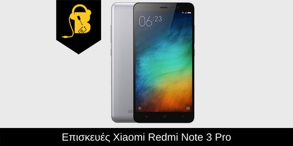 Επισκευή Xiaomi Redmi Note 3 Pro