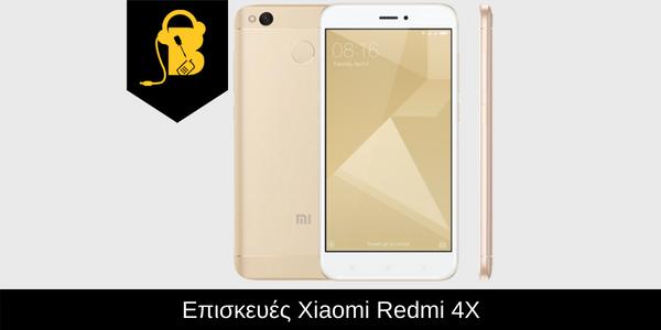 Επισκευή Xiaomi Redmi 4X