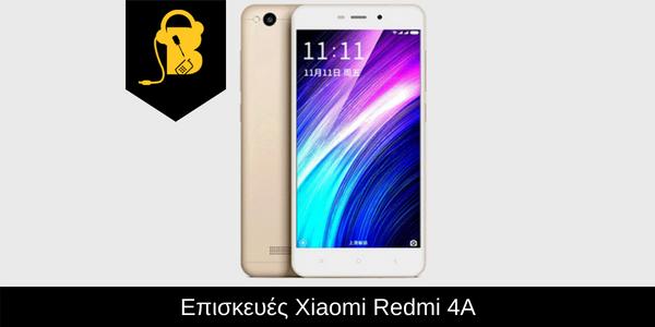 Επισκευή Xiaomi Redmi 4A