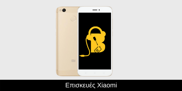 Επισκευή Xiaomi