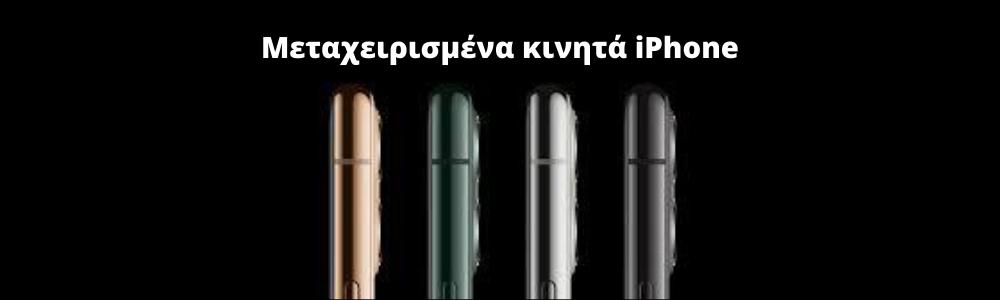 Μεταχειρισμένα κινητά iPhone